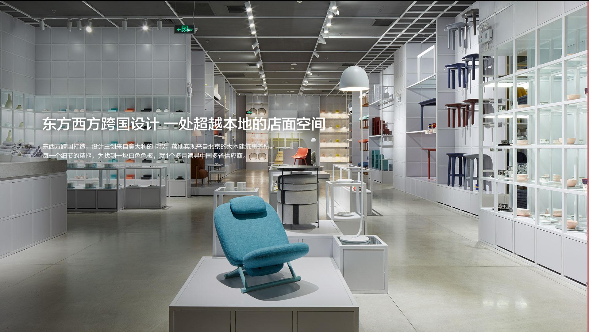 东方西方跨国设计 一处超越本地的店面空间