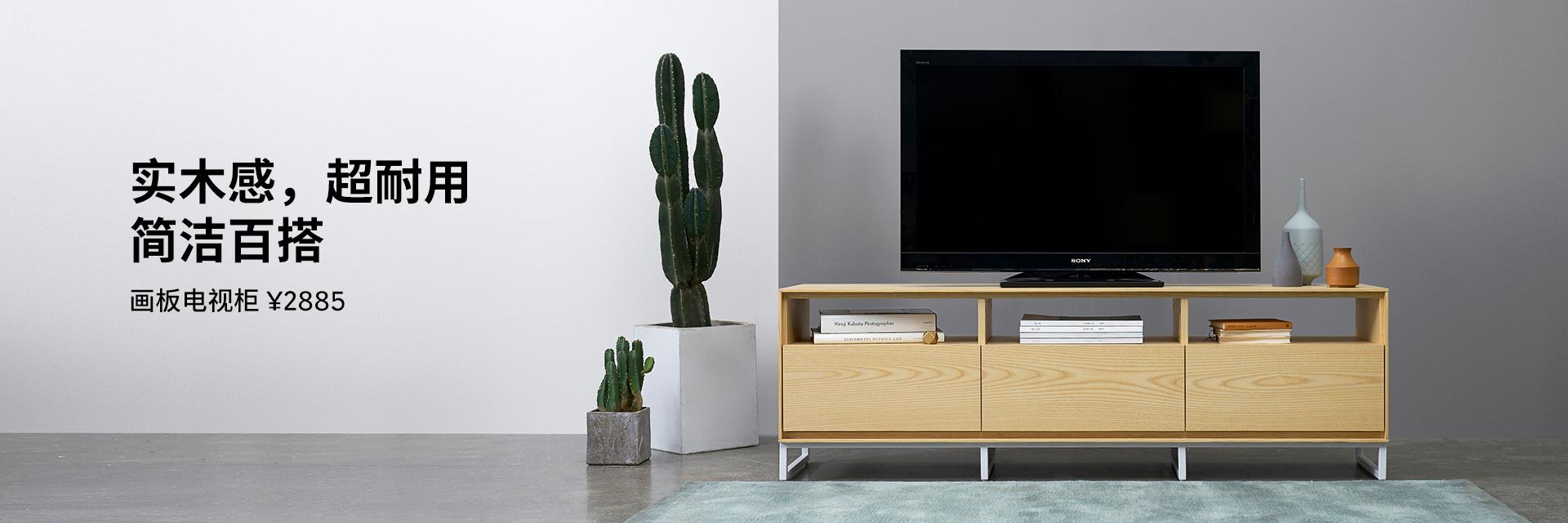 画板电视柜