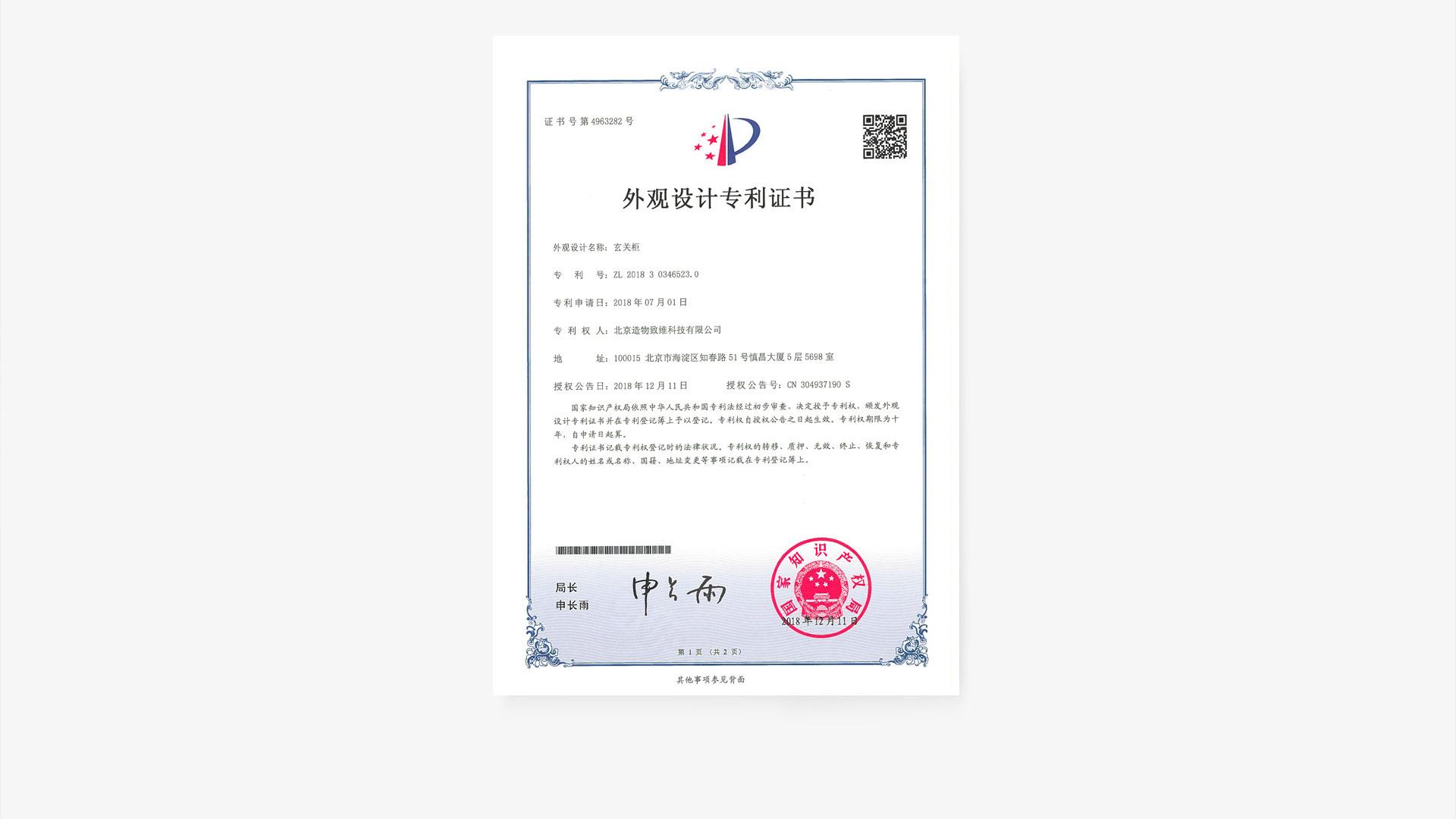 独有的形态与色彩自然结合,带来惊艳而舒适的视觉体验,获得国家外观设计专利授权(中国专利号 ZL 2018 3 0346523.0)