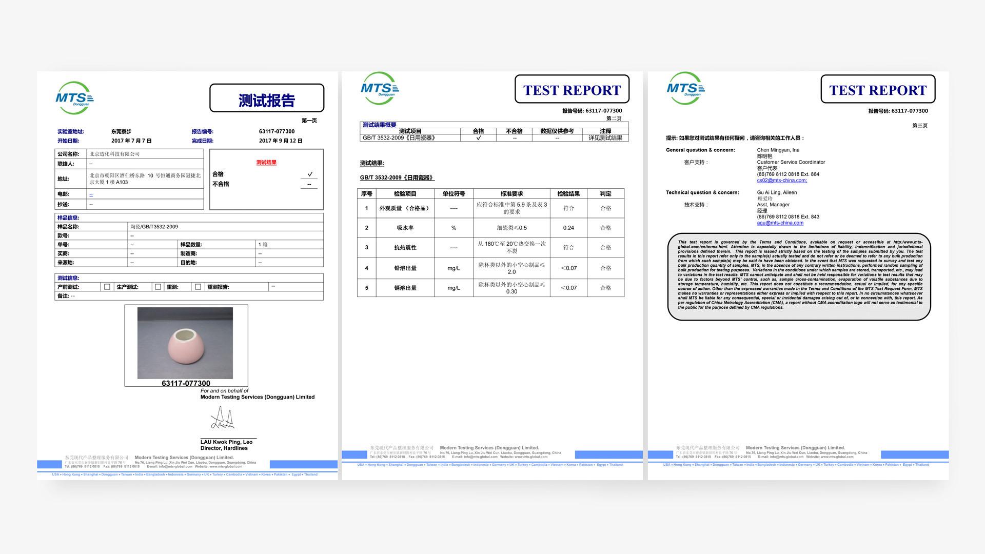 造作选用优质强化瓷,经由权威机构检测认证,检测证实铅溶出量、镉溶出量、抗震能力等检测结果数值均在安全标准值范围内,满足环保安全的使用要求。