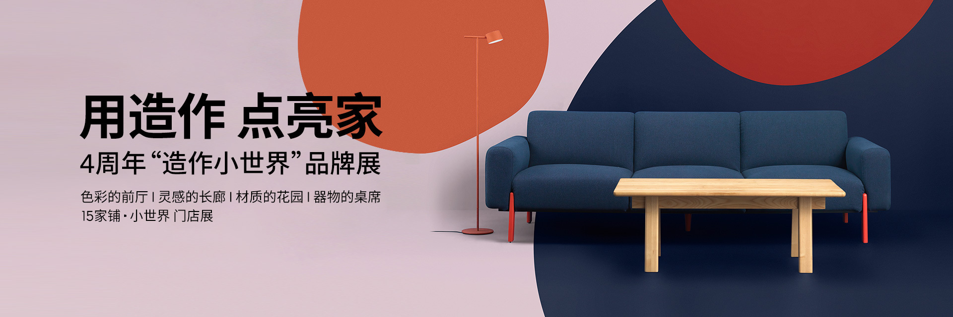 4周年品牌banner