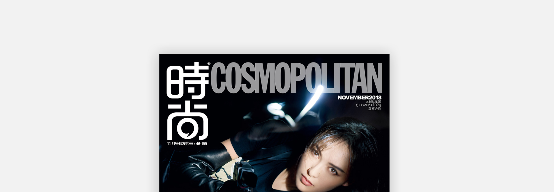 《时尚COSMO》11月刊   解决出门前的纠结难题