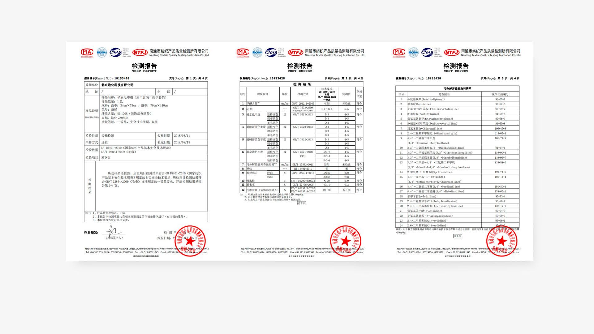 达国标安全B类标准,12项标准检验品质