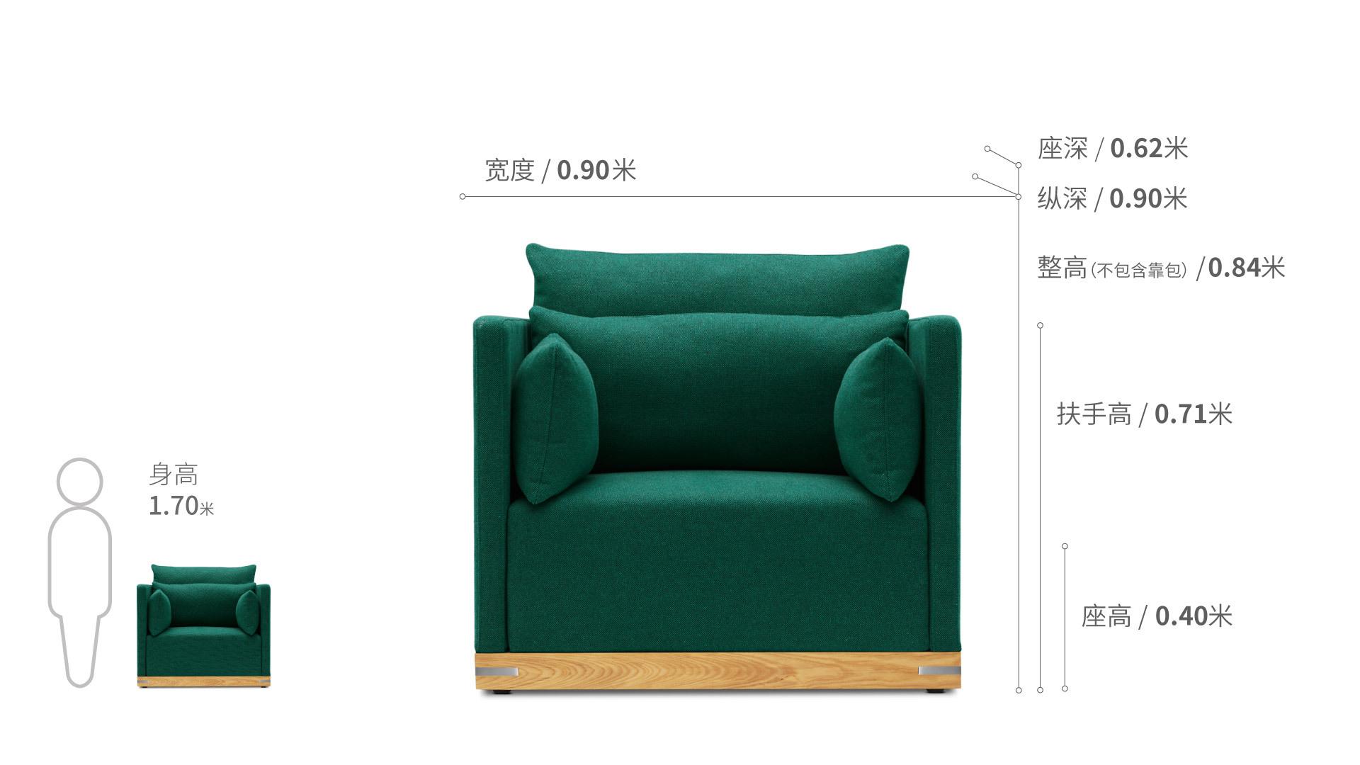 造作远山沙发®单人座沙发效果图