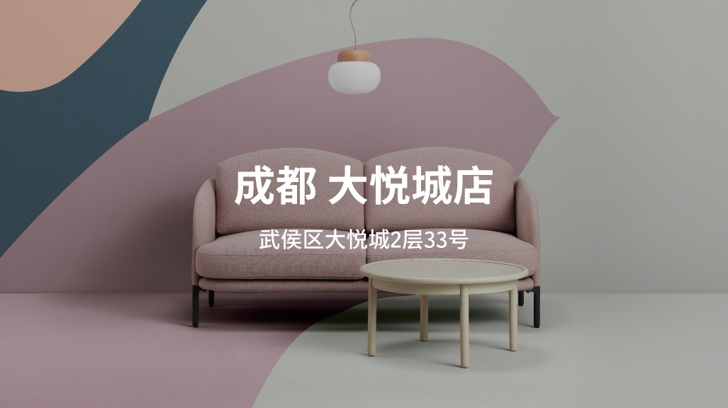 成都大悦城店 | 大悦城2F-33