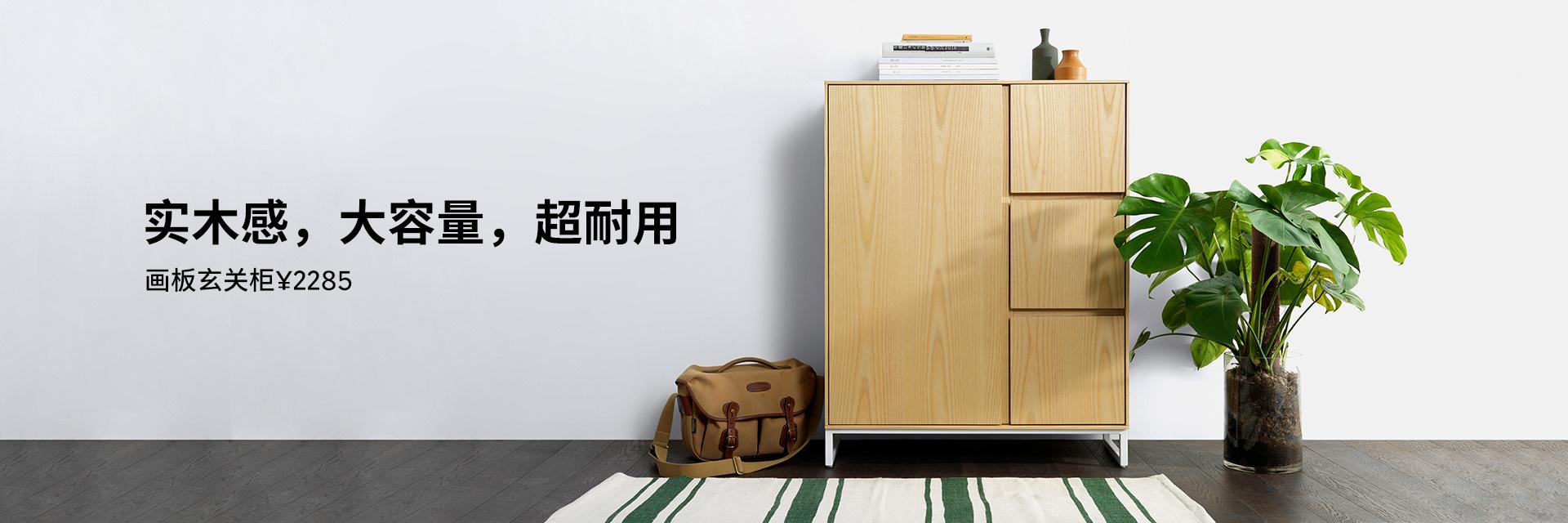 ¥2285入手画板玄关柜