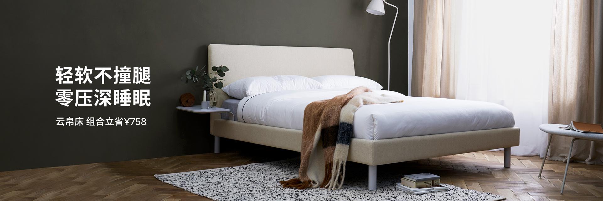 云帛床+深海沉睡床垫 组合立省¥758