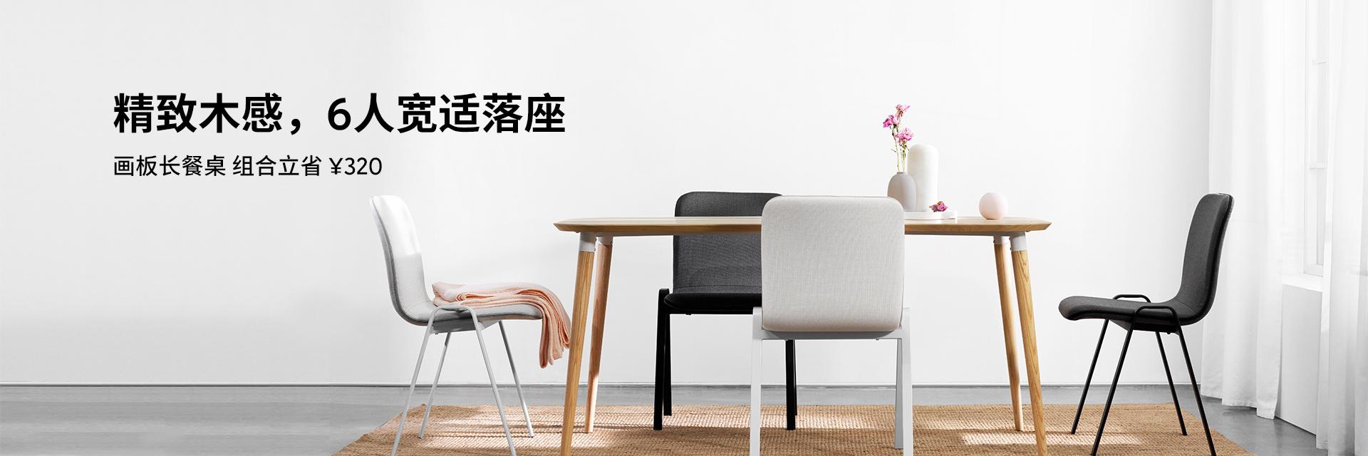 画板长餐桌