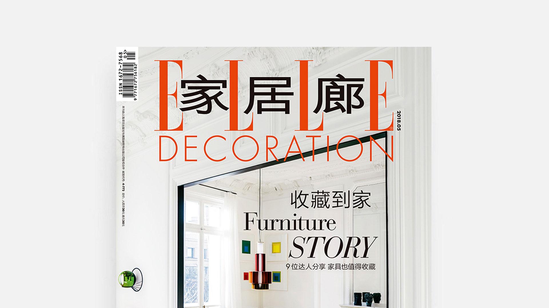 《家居廊》5月刊 | 与造作探索空间搭配的可能性
