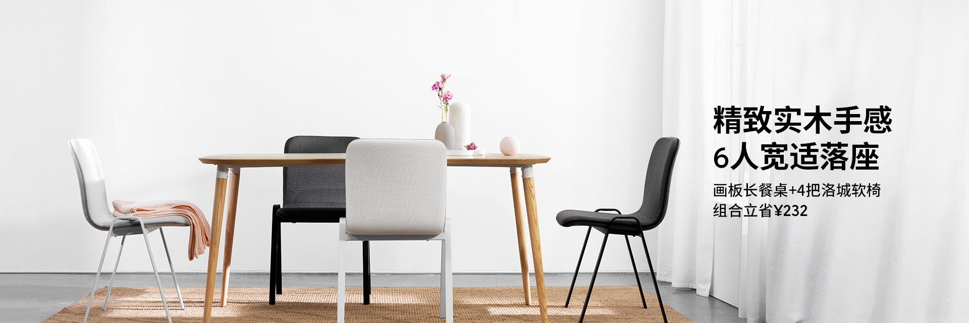 画板长餐桌+4把洛城软椅 组合立省¥232