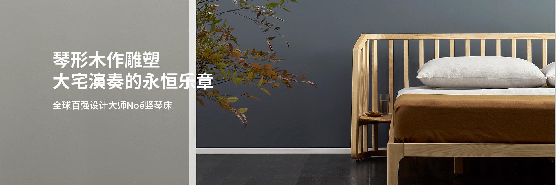全球百强设计大师Noé竖琴床