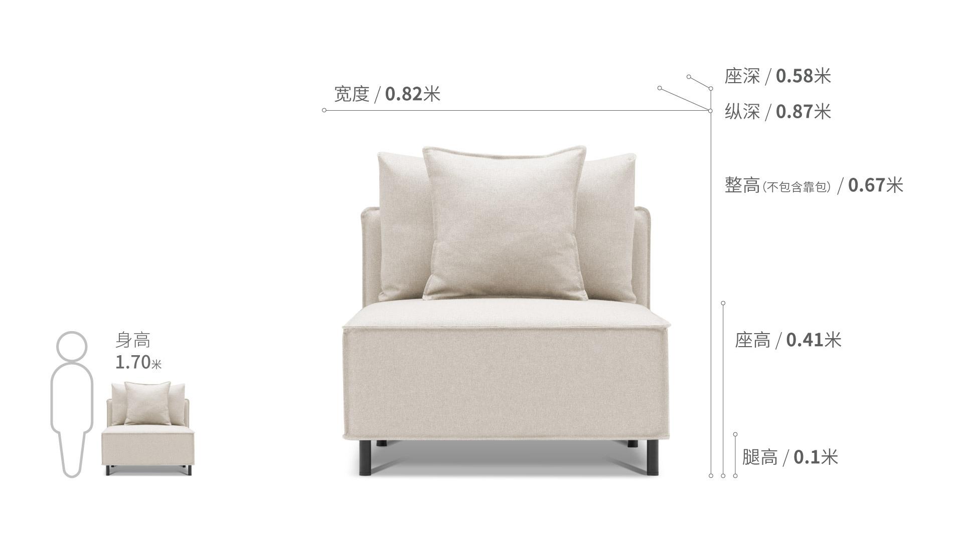造作大先生沙發?單人座沙發效果圖