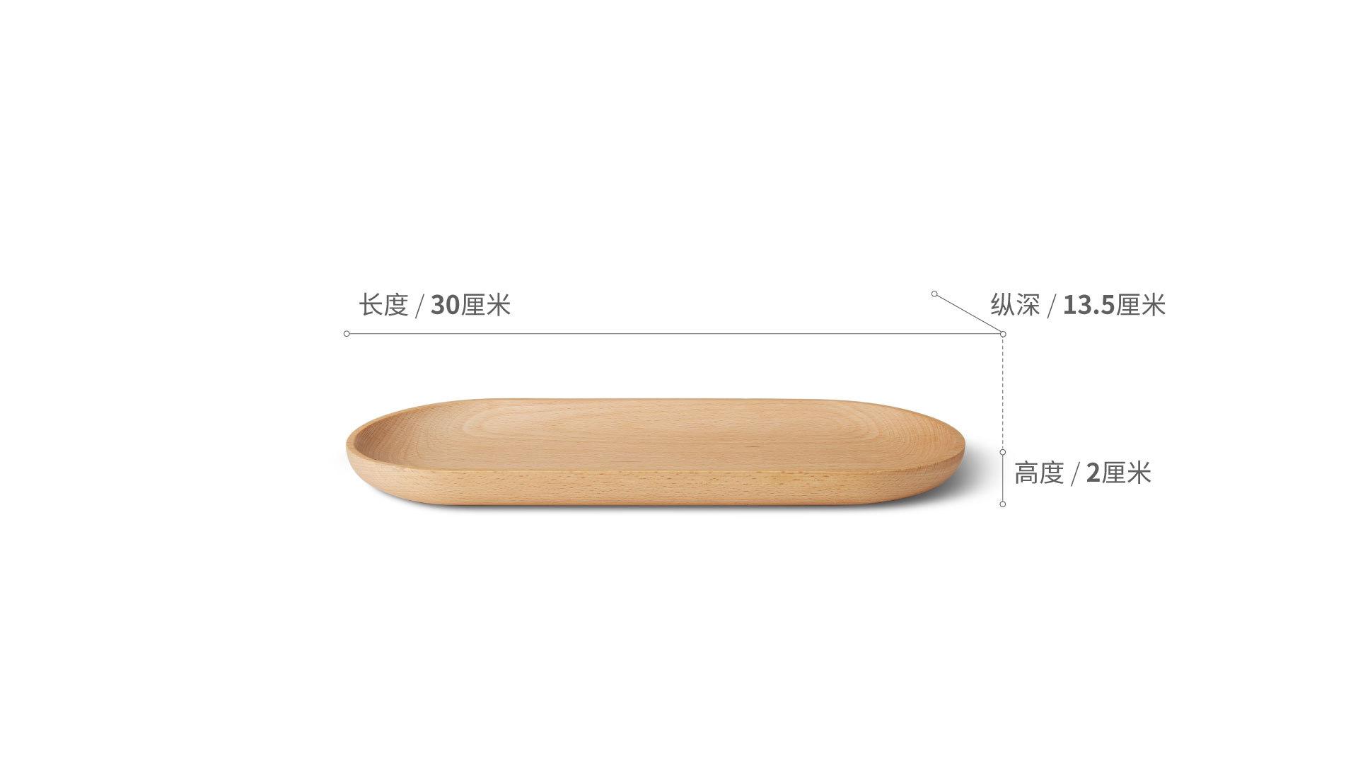 渔舟榉木托盘中托盘餐具效果图