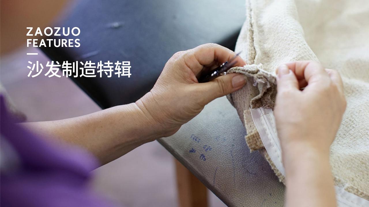 造作沙发制造特辑 | 从选材、工艺到质检的全面剖析
