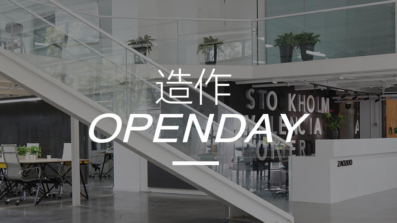 造作Open Day|来看看造作公司长啥样