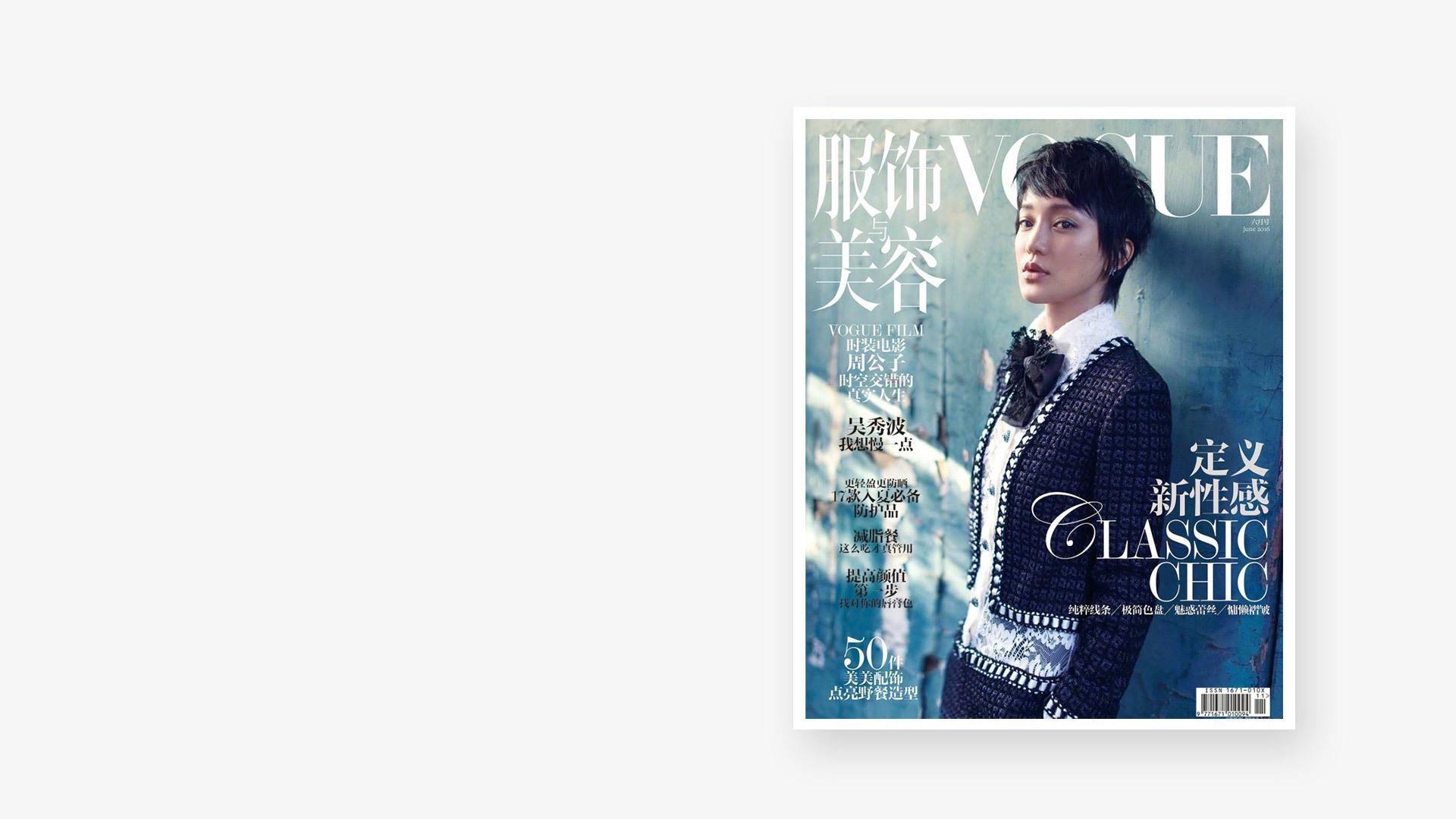 全球领先时尚杂志<br/>携手造作演绎科技与时尚