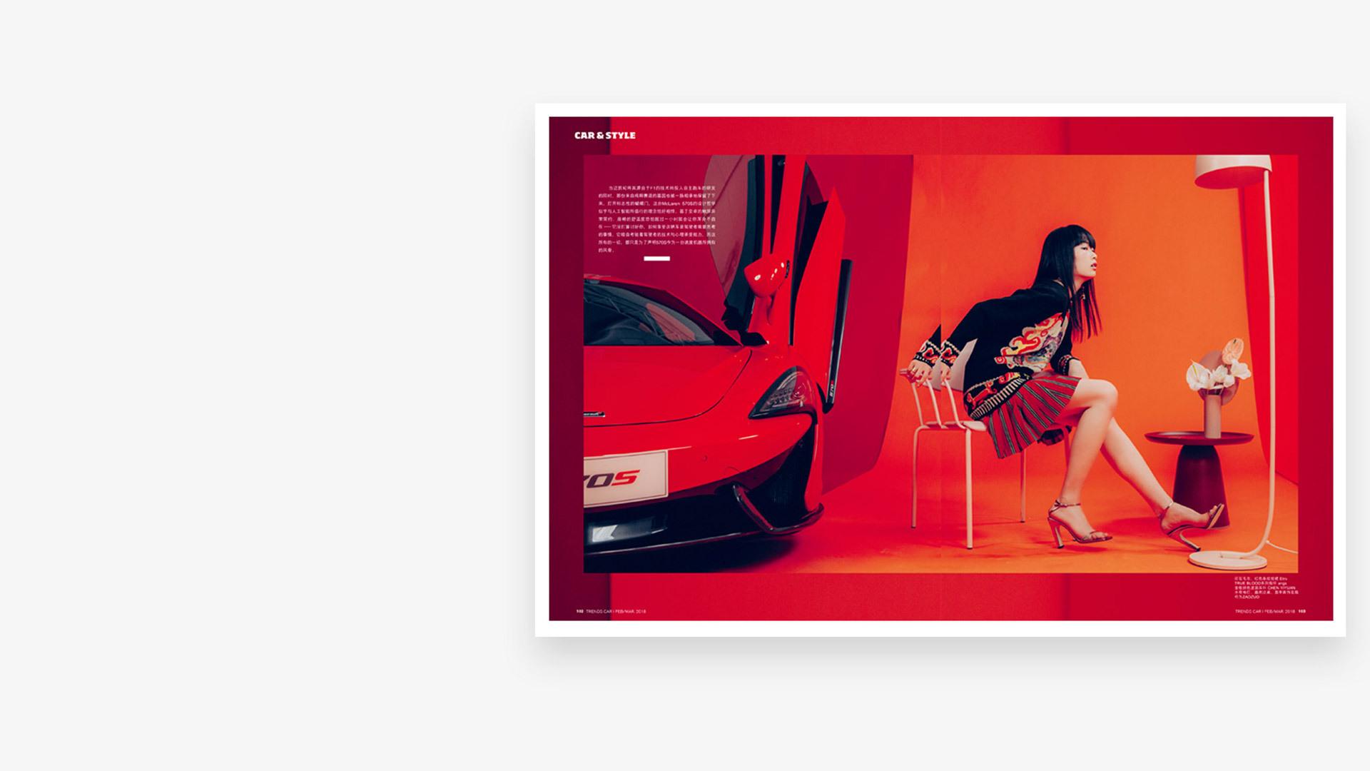 时尚汽车杂志《座驾car》<br/>用色彩连接未来世界
