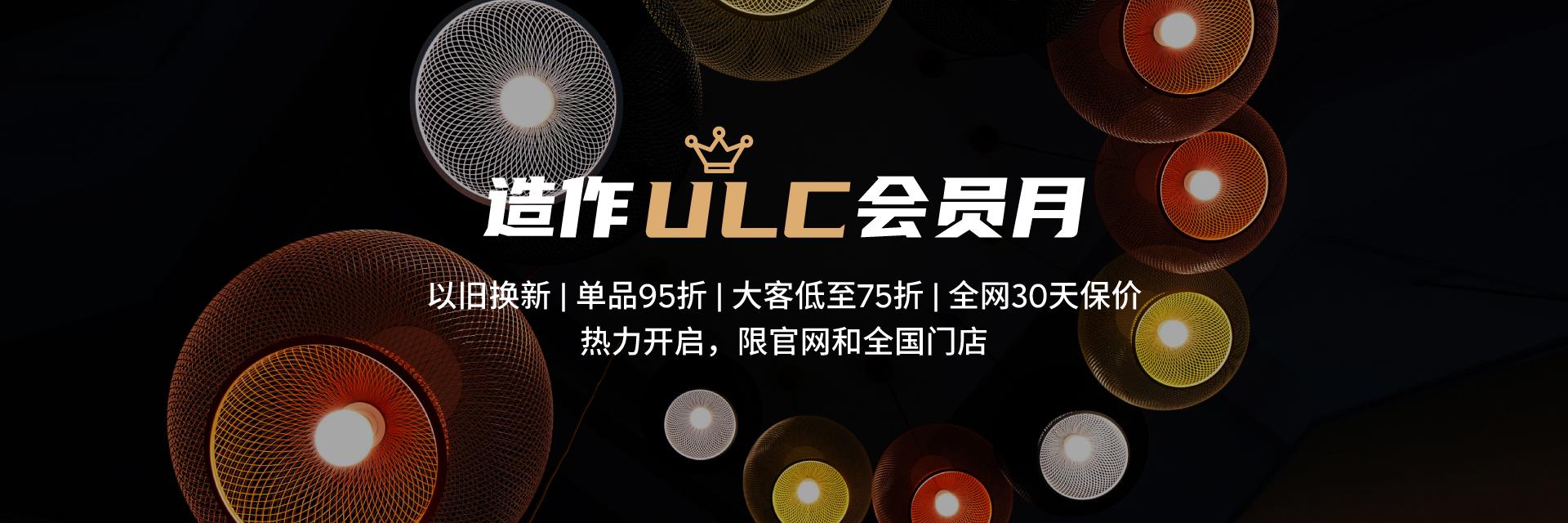 ULC会员月