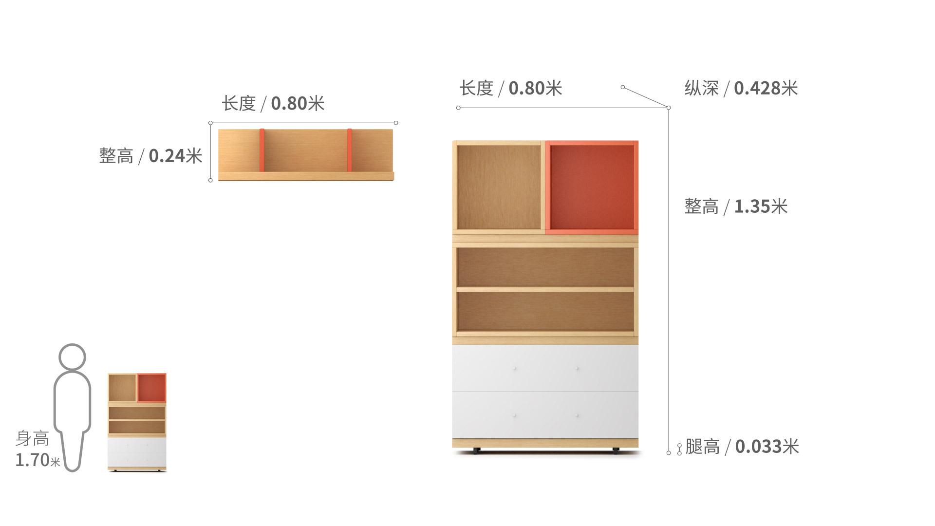 COSMO星格™书柜1.35米高书柜柜架效果图