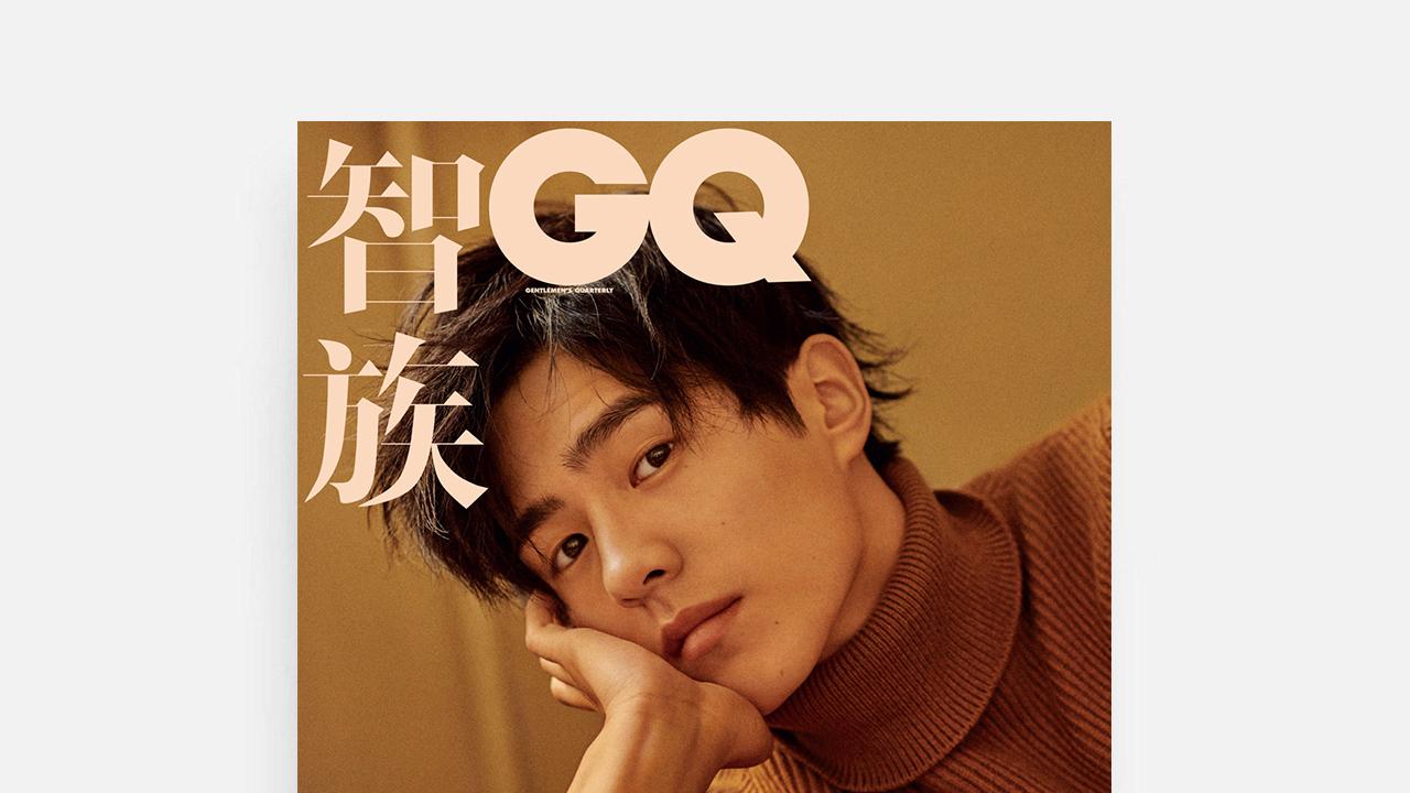 《GQ智族》11月刊专访舒为