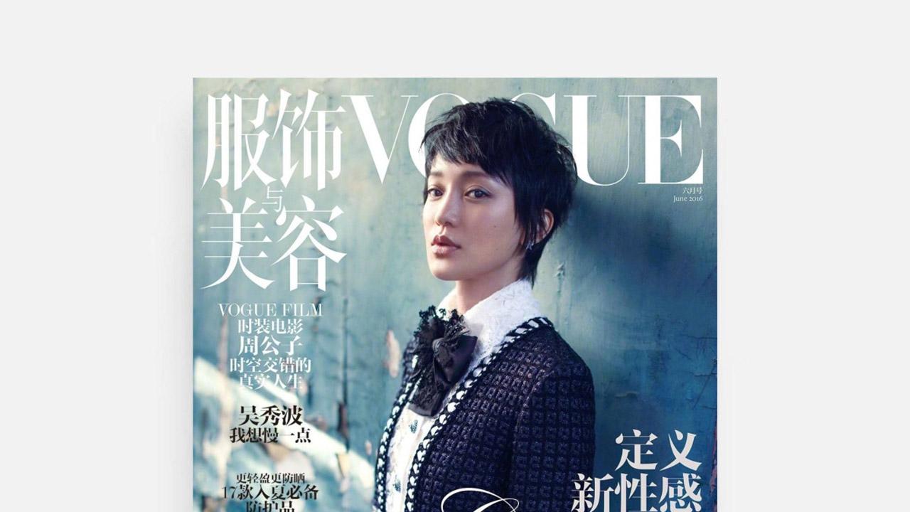 《Vogue 服饰与美容》6月刊 |袁姗姗,解锁一把椅子上的耍帅新姿势