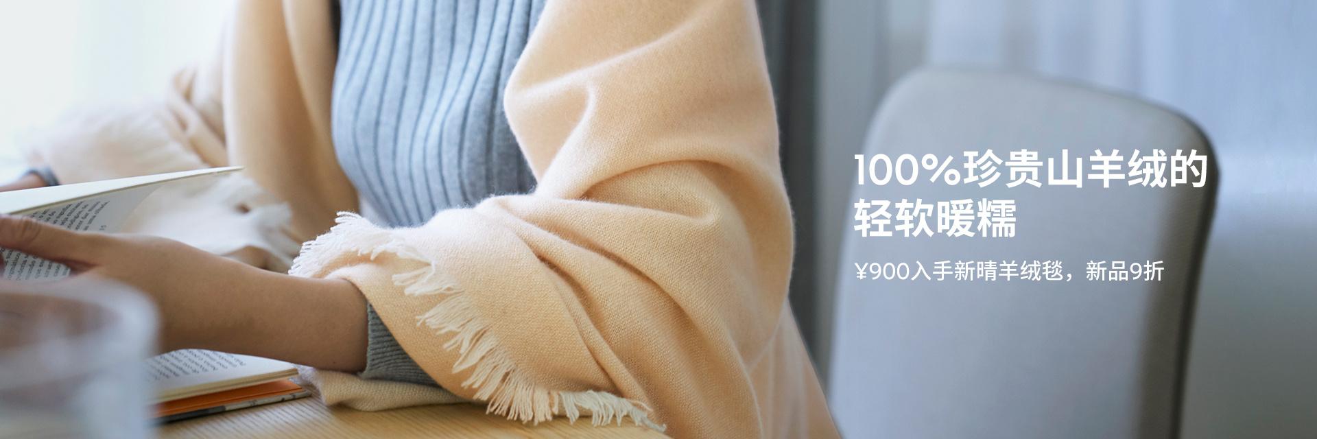 ¥900入手新晴羊绒毯
