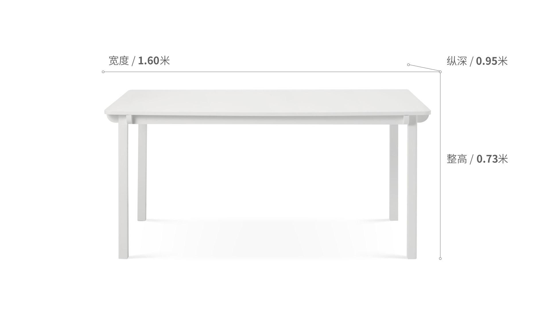 山雪长桌1.6米桌几效果图