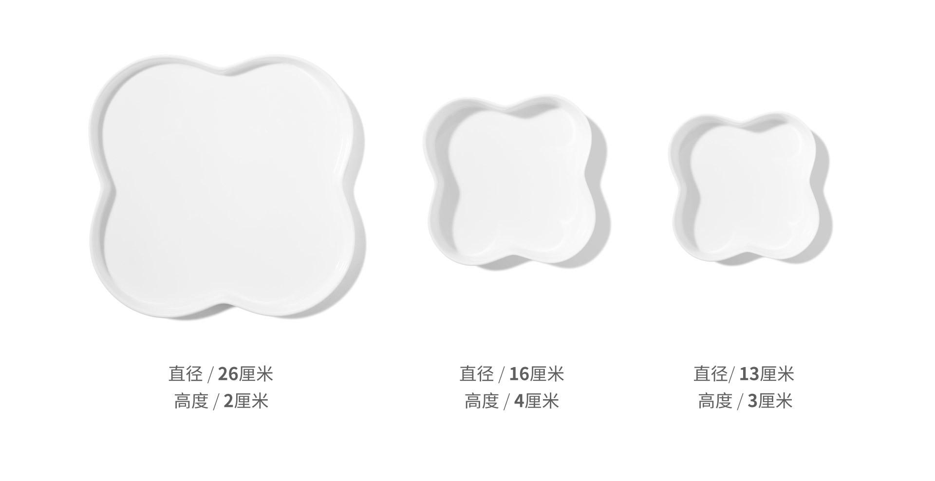 造作四叶草果盘组™餐具效果图
