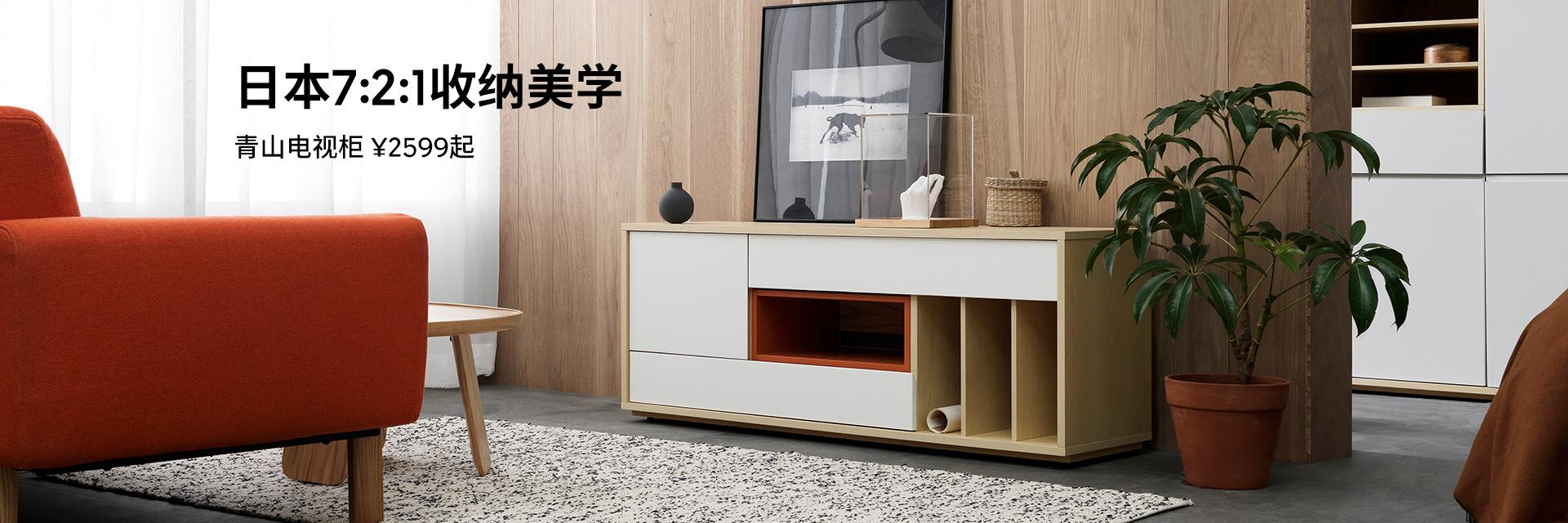青山电视柜