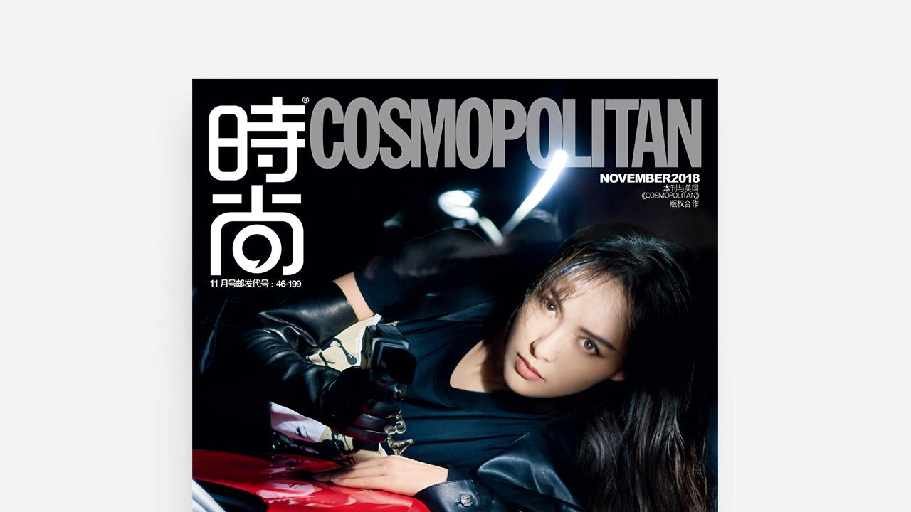 《时尚COSMO》11月刊 | 解决出门前的纠结难题
