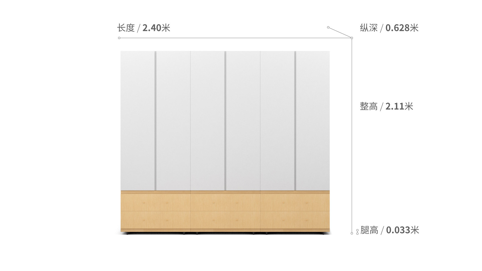 COSMO星格™衣柜·斗柜2.1米高6门衣柜柜架效果图