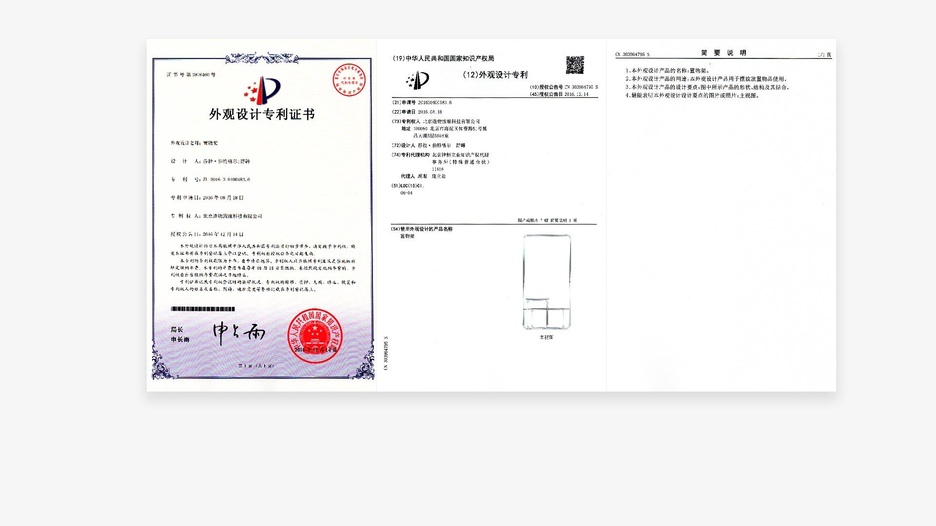 独创外观设计,国家专利授权