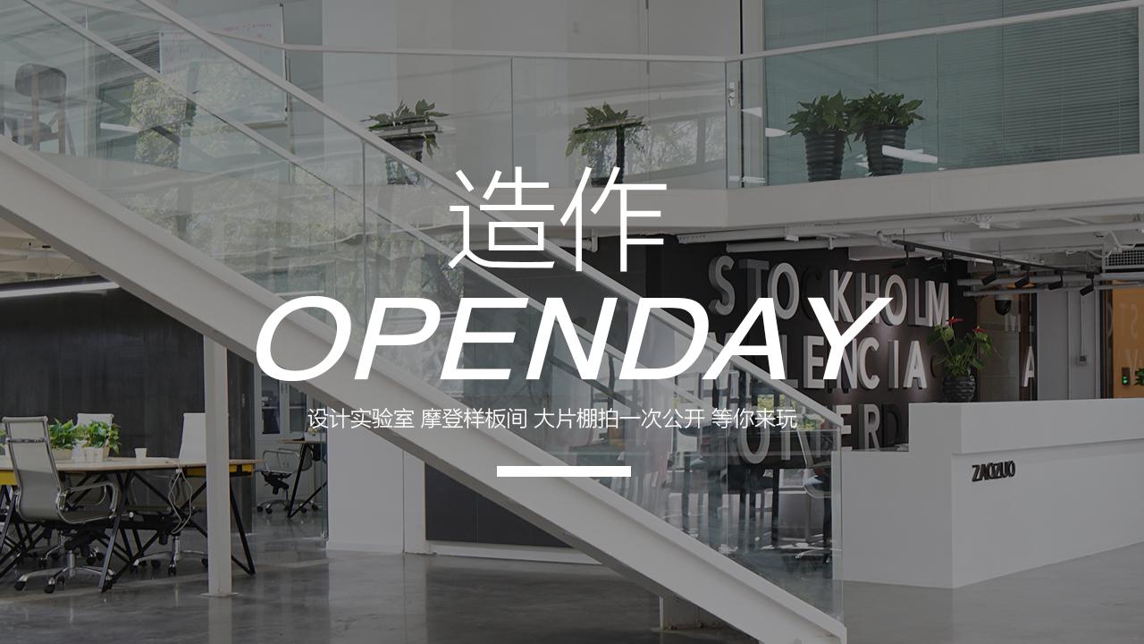 造作Openday