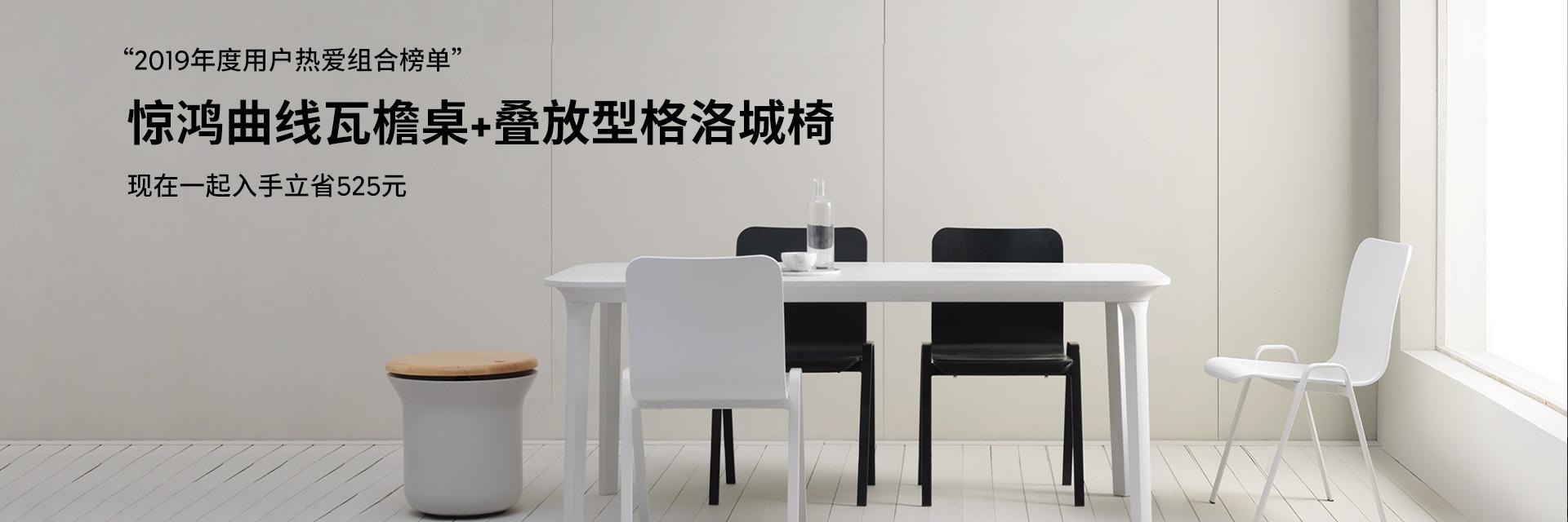 瓦檐长餐桌