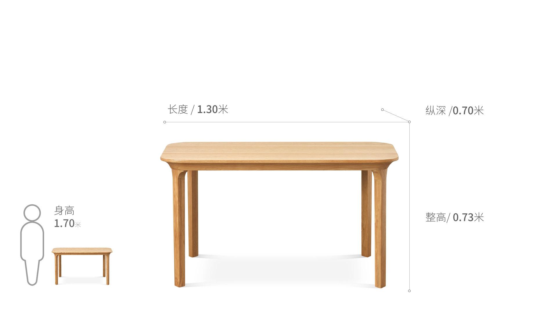 瓦檐餐桌® 0.7/1.3/1.8米1.3米餐桌桌几效果图
