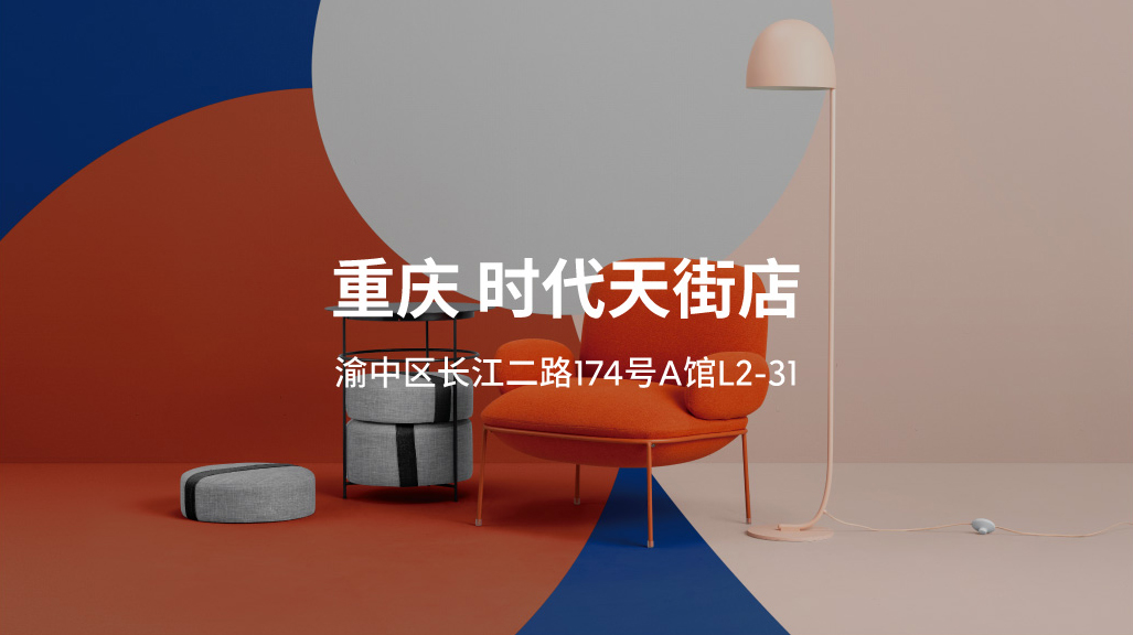 重庆时代天街店 | 龙湖时代天街A馆L2-31