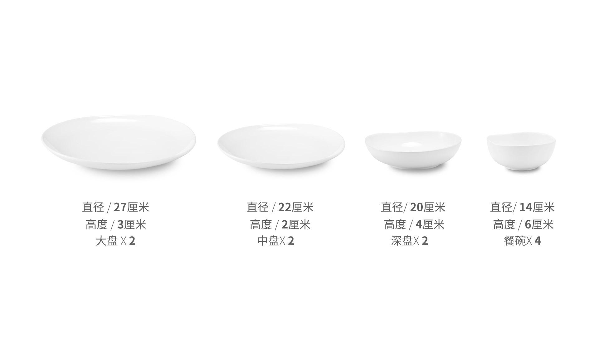 涟漪法国瓷土10件套餐具组餐具效果图