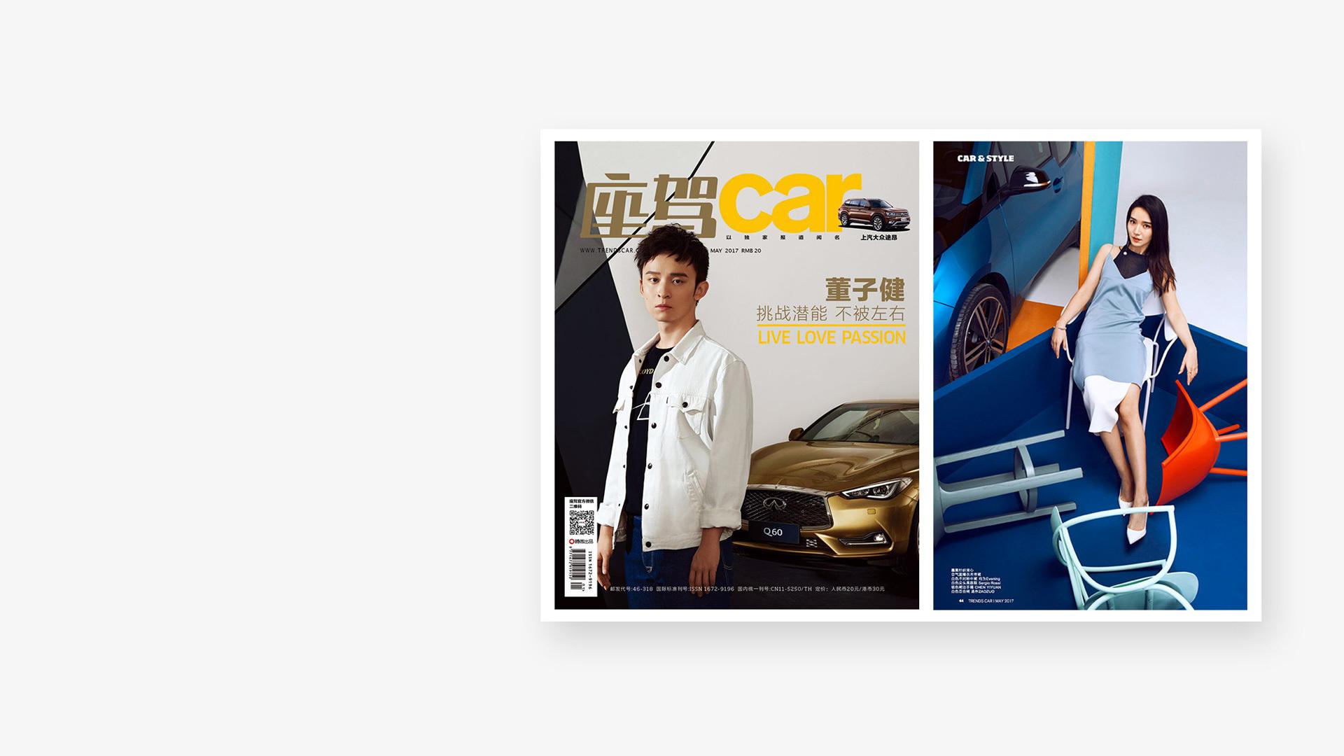 时尚汽车杂志《座驾》<br/>演绎家居的速度与激情
