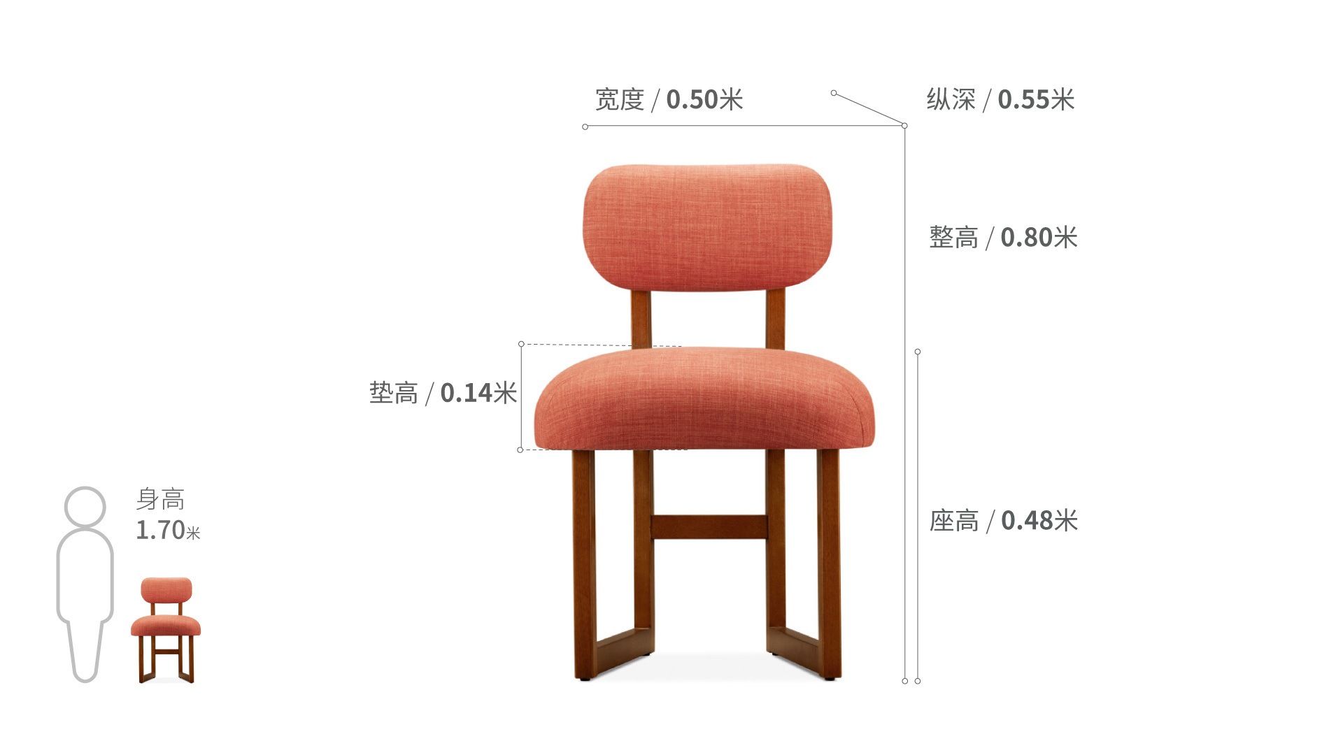 造作8点实木软椅职业版®椅凳效果图