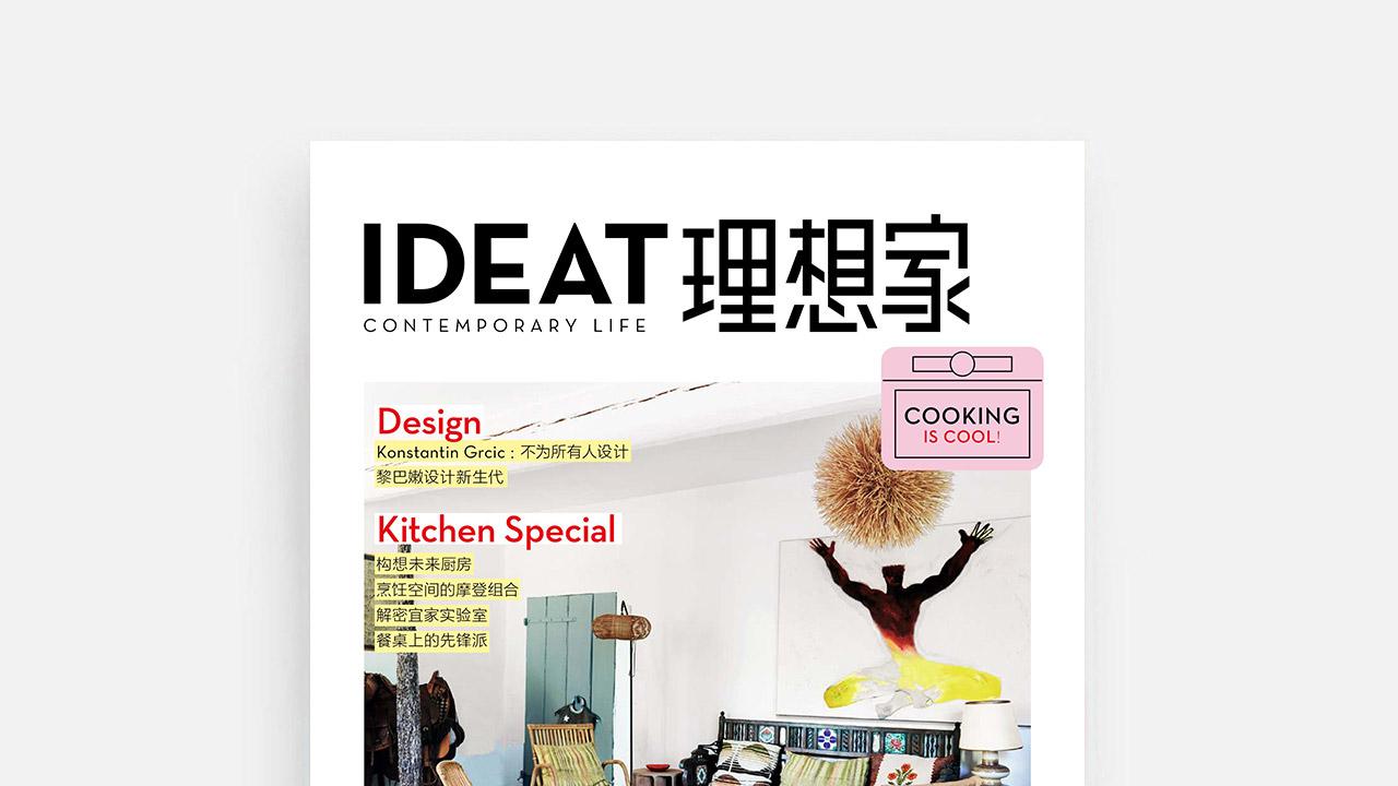 《IDEAT理想家》8月刊|找寻理想家:舒为