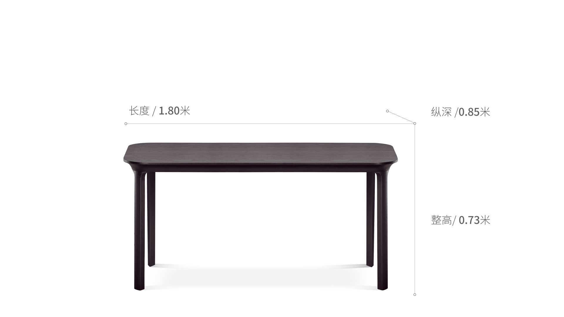 瓦檐餐桌1.8米长餐桌桌几效果图