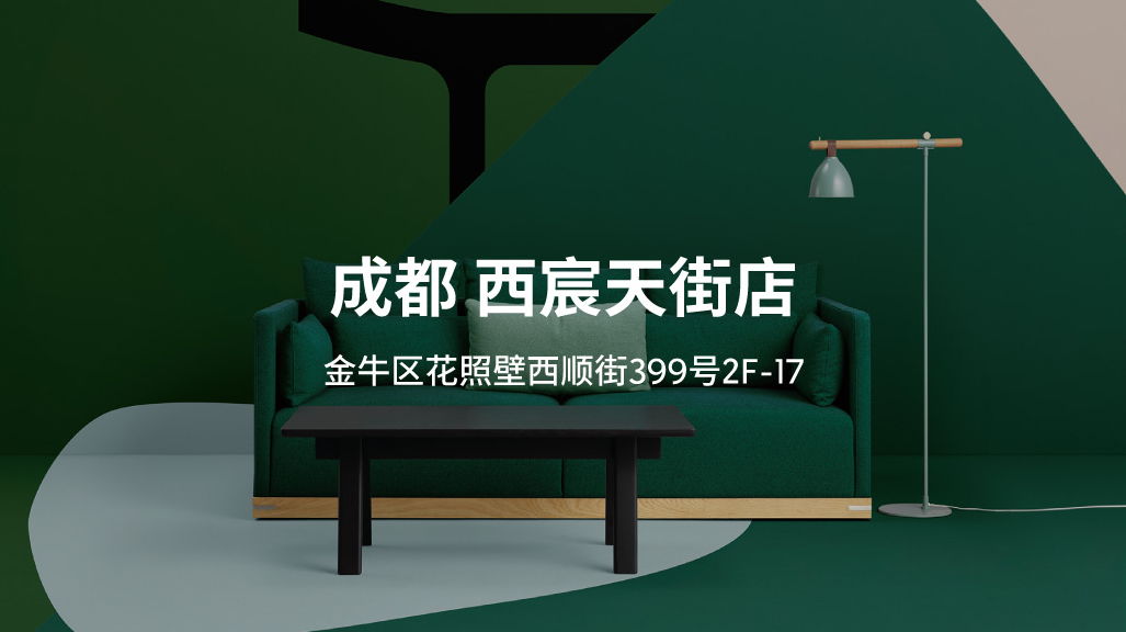 成都西宸天街店 | 龙湖西宸天街2F-17