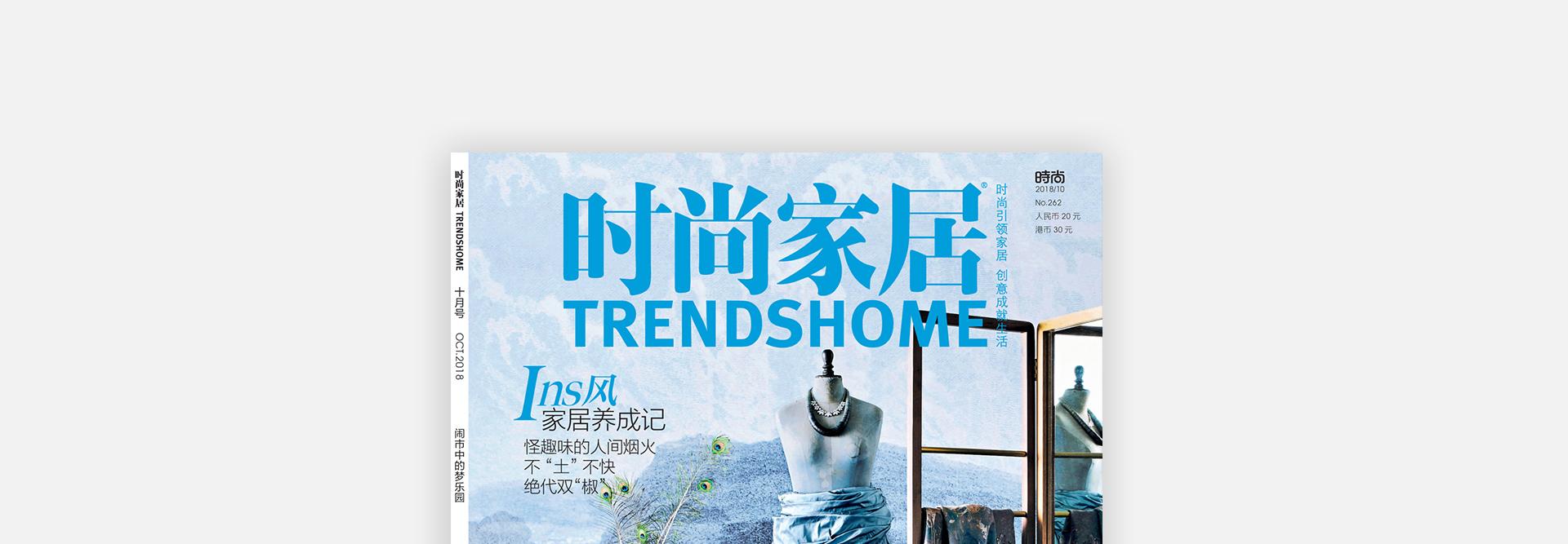《时尚家居》10月刊专访Noé Duchaufour Lawrance