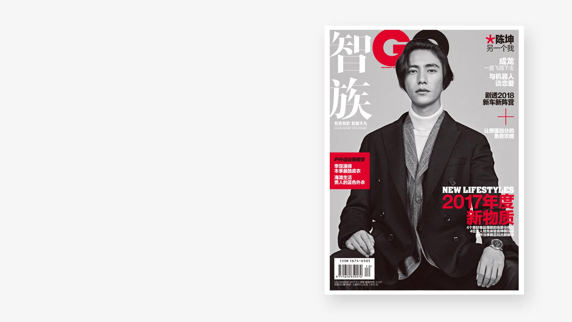 国际男性大刊《智族GQ》<br/>携造作重新定义生活方式