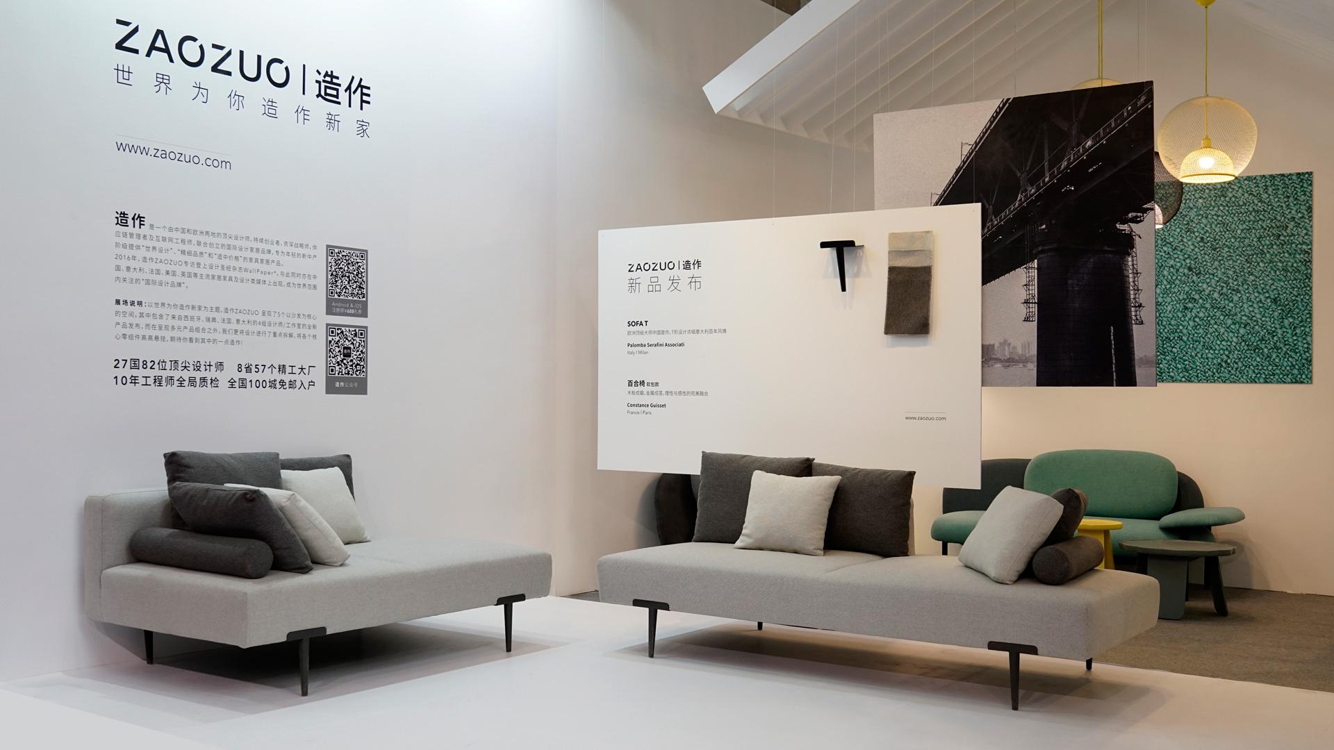 2017设计北京,Sofa T新品首秀