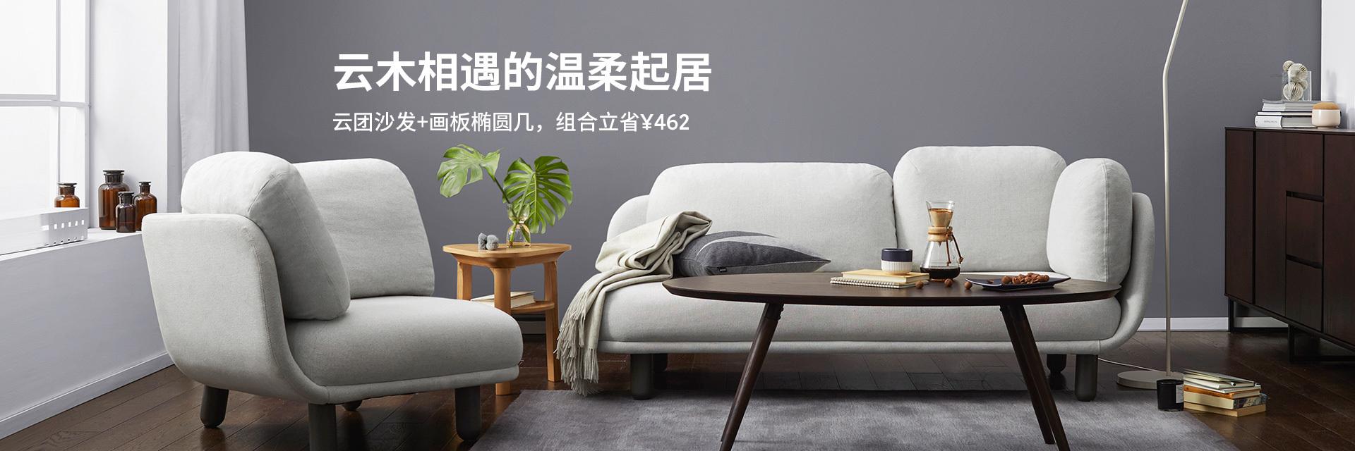 云团沙发+画板椭圆几,组合立省¥462