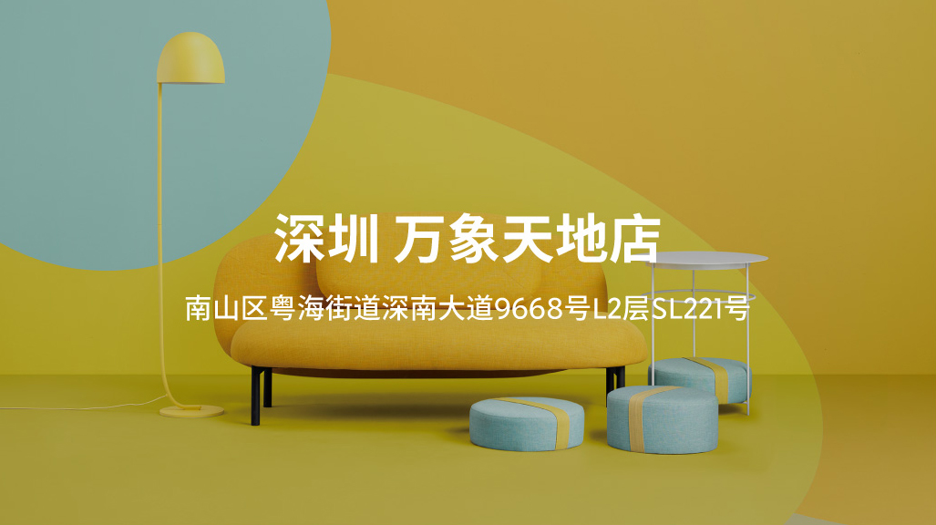 华南旗舰店丨深圳万象天地2F-21