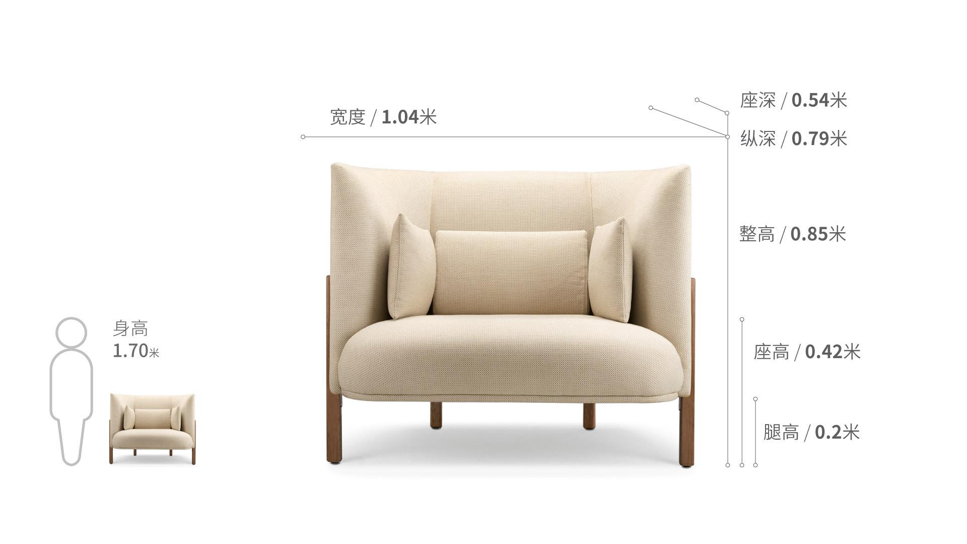 COFA单人座沙发效果图