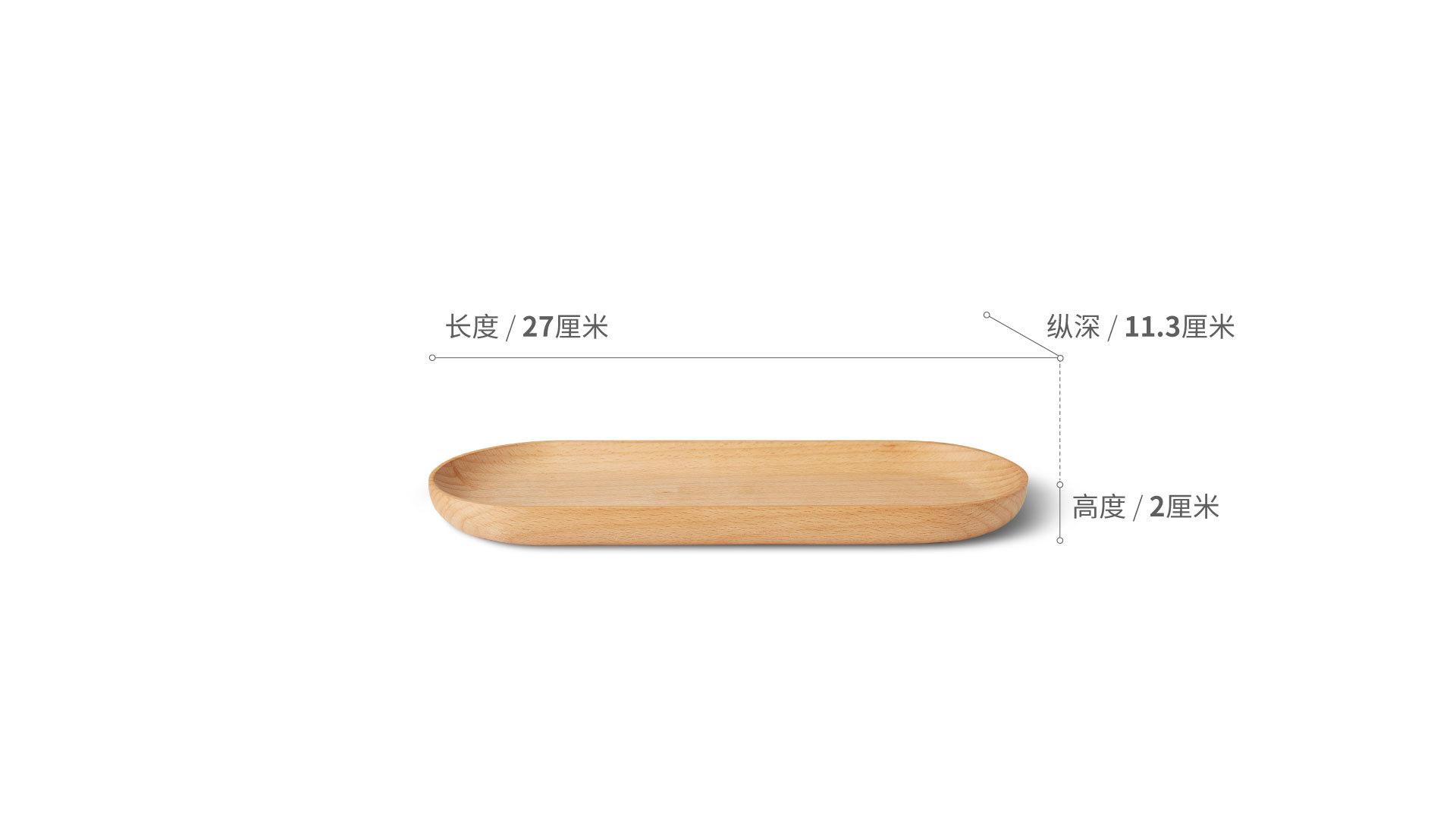 渔舟榉木托盘小托盘餐具效果图