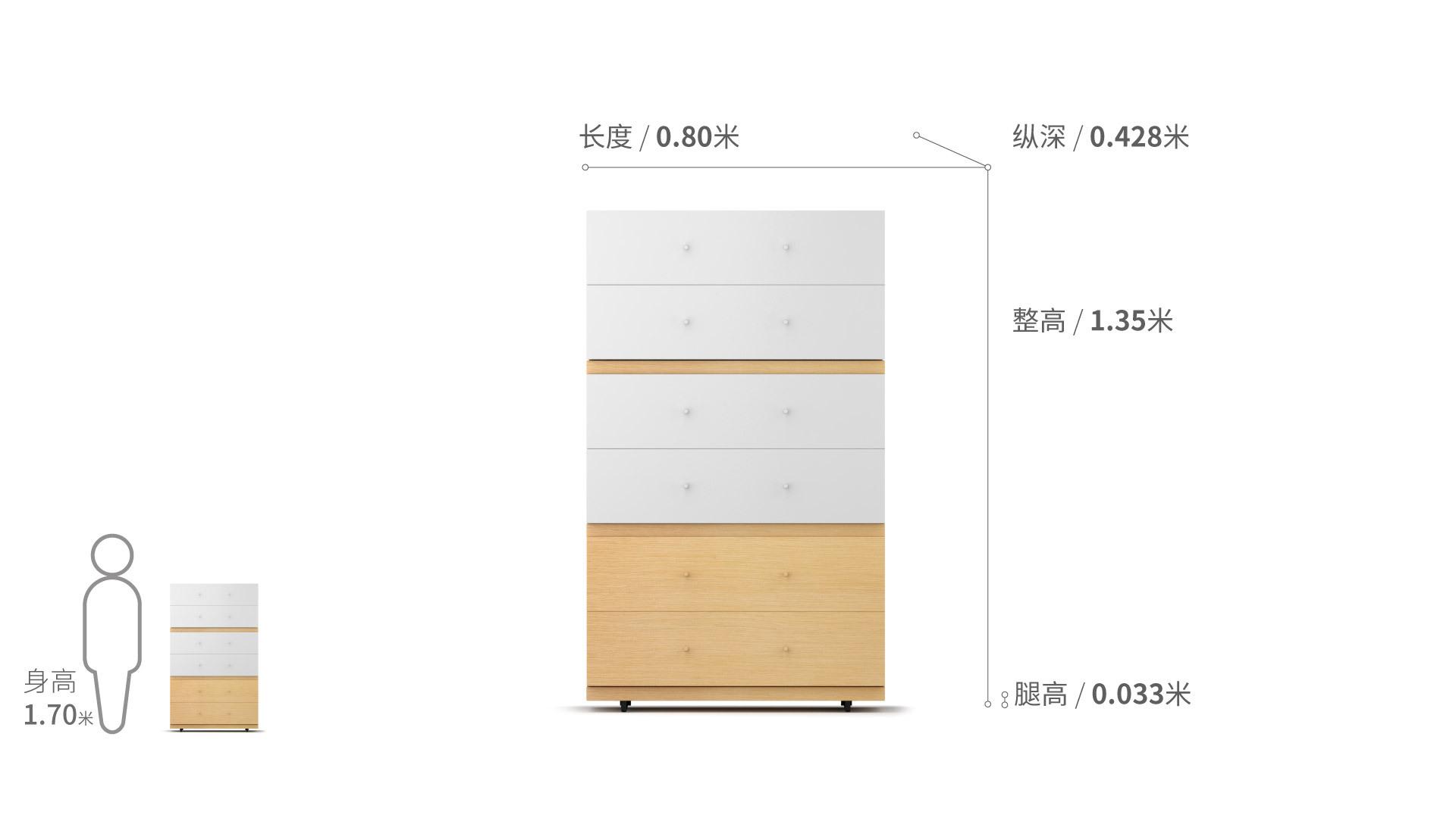 COSMO星格™衣柜·斗柜1.35米高6斗柜柜架效果图